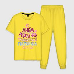 Пижама хлопковая мужская С днем рождения папочка цвета желтый — фото 1