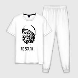 Пижама хлопковая мужская Гагарин: поехали цвета белый — фото 1