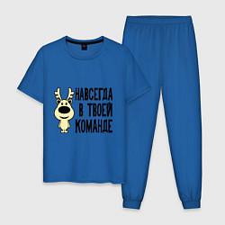 Пижама хлопковая мужская Навсегда в твоей команде олень цвета синий — фото 1