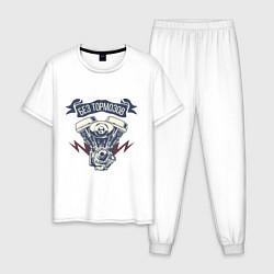 Пижама хлопковая мужская Без тормозов цвета белый — фото 1