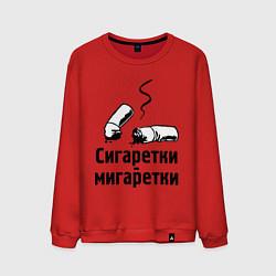 Свитшот хлопковый мужской Сигаретки - мигаретки цвета красный — фото 1