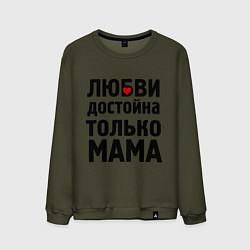 Свитшот хлопковый мужской Только мама любви достойна цвета хаки — фото 1
