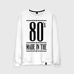 Свитшот хлопковый мужской Made in the 80s цвета белый — фото 1