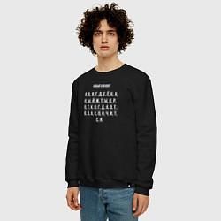 Свитшот хлопковый мужской Новый алфавит цвета черный — фото 2
