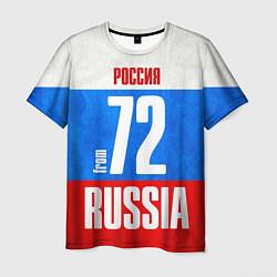 Футболка мужская Russia: from 72 цвета 3D — фото 1