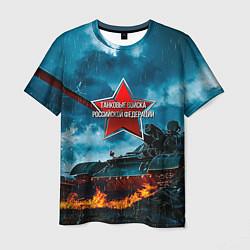 Футболка мужская Танковые войска РФ цвета 3D-принт — фото 1