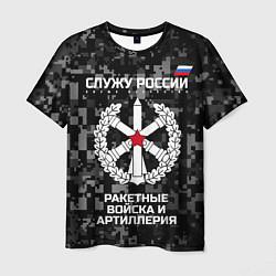 Футболка мужская Служу России: РВиА цвета 3D-принт — фото 1