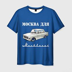Футболка мужская Москва для москвичей цвета 3D — фото 1
