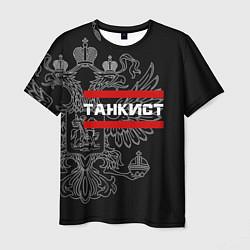 Футболка мужская Танкист: герб РФ цвета 3D-принт — фото 1