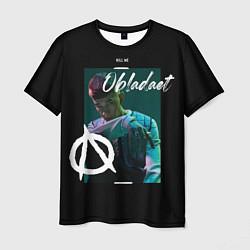 Мужская 3D-футболка с принтом Obladaet, цвет: 3D, артикул: 10174864103301 — фото 1
