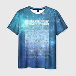 Мужская 3D-футболка с принтом Идущий к реке, цвет: 3D, артикул: 10201234303301 — фото 1
