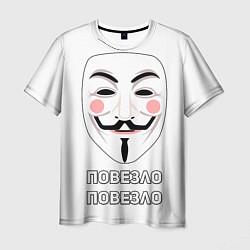 Мужская 3D-футболка с принтом Анонимус Повезло - Повезло, цвет: 3D, артикул: 10289283303301 — фото 1