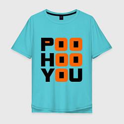 Футболка оверсайз мужская Poo hoo you цвета бирюзовый — фото 1