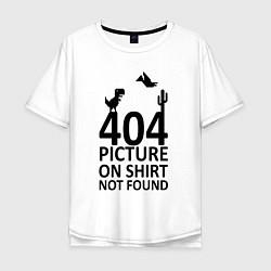 Футболка оверсайз мужская 404 цвета белый — фото 1