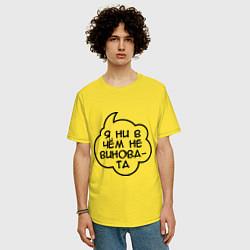 Футболка оверсайз мужская Ни в чем не виновата цвета желтый — фото 2