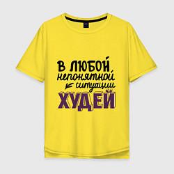 Футболка оверсайз мужская Худей всегда цвета желтый — фото 1