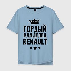 Футболка оверсайз мужская Гордый владелец Renault цвета мягкое небо — фото 1