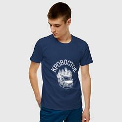 Футболка хлопковая мужская Кровосток: вылающее авто - фото 2
