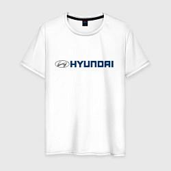 Футболка хлопковая мужская HYUNDAI цвета белый — фото 1