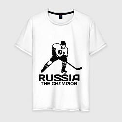 Футболка хлопковая мужская Russia: Hockey Champion цвета белый — фото 1