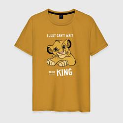 Мужская хлопковая футболка с принтом I just cant wait to be King, цвет: горчичный, артикул: 10266097100001 — фото 1
