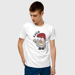 Мужская хлопковая футболка с принтом Кайф, цвет: белый, артикул: 10275018300001 — фото 2