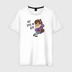 Мужская хлопковая футболка с принтом Ну это ж я, цвет: белый, артикул: 10275103100001 — фото 1