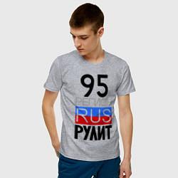 Мужская хлопковая футболка с принтом 95 регион рулит, цвет: меланж, артикул: 10056416300001 — фото 2