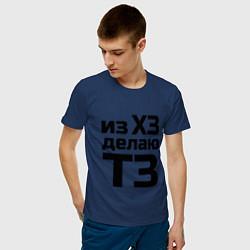 Футболка хлопковая мужская Из ХЗ делаю ТЗ (ПМ) цвета тёмно-синий — фото 2