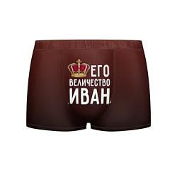 Мужские 3D-трусы боксеры с принтом Его величество Иван, цвет: 3D, артикул: 10080261803997 — фото 1