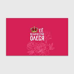 Бумага для упаковки Её величество Олеся цвета 3D — фото 1