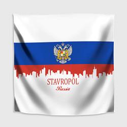 Скатерть для стола Stavropol: Russia цвета 3D — фото 1