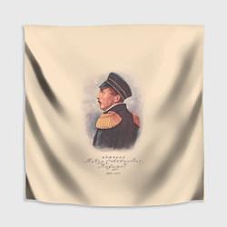 Скатерть для стола Павел Наумов 1803-1855 цвета 3D — фото 1