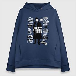 Толстовка оверсайз женская Я верю в Шерлока Холмса цвета тёмно-синий — фото 1