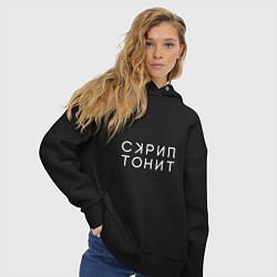 Толстовка оверсайз женская Скриптонит цвета черный — фото 2