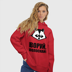 Толстовка оверсайз женская Воруй, полоскай! цвета красный — фото 2