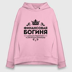 Толстовка оверсайз женская Финансовая богиня цвета светло-розовый — фото 1