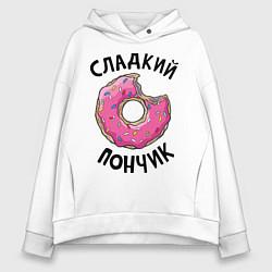 Толстовка оверсайз женская Сладкий пончик цвета белый — фото 1