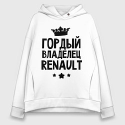 Толстовка оверсайз женская Гордый владелец Renault цвета белый — фото 1