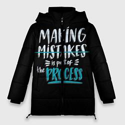 Куртка зимняя женская Ошибки - часть прогресса - фото 1