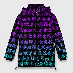 Женская зимняя 3D-куртка с капюшоном с принтом НЕОНОВЫЕ ИЕРОГЛИФЫ, цвет: 3D-черный, артикул: 10215999306071 — фото 1