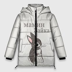 Женская зимняя 3D-куртка с капюшоном с принтом Мамин зайка, цвет: 3D-черный, артикул: 10269531906071 — фото 1