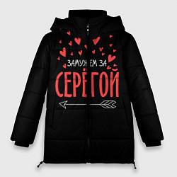 Женская зимняя 3D-куртка с капюшоном с принтом Муж Сергей, цвет: 3D-черный, артикул: 10083287906071 — фото 1