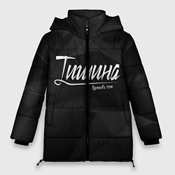 Женская зимняя 3D-куртка с капюшоном с принтом Тишина, цвет: 3D-черный, артикул: 10088916206071 — фото 1