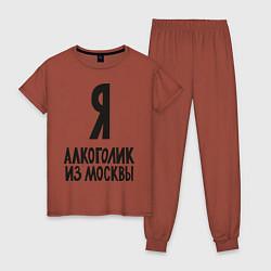 Пижама хлопковая женская Я алкоголик из Москвы цвета кирпичный — фото 1