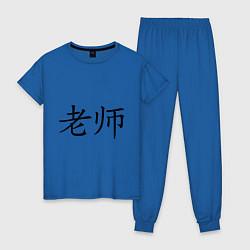 Пижама хлопковая женская Учитель цвета синий — фото 1
