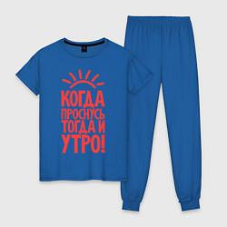 Пижама хлопковая женская Когда проснусь, тогда и утро! цвета синий — фото 1