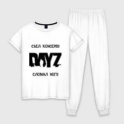 Пижама хлопковая женская DayZ: Съел консерву цвета белый — фото 1