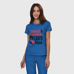 Пижама хлопковая женская Учитель русского языка цвета синий — фото 2