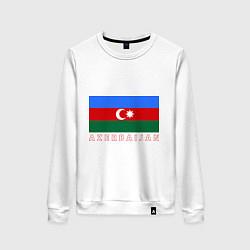Свитшот хлопковый женский Азербайджан цвета белый — фото 1